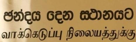 Sri Lanka தேர்தல் 2020