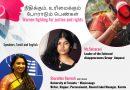 அனைத்துலக பெண்கள்  தினத்தை முன்னிட்டு    Zoom Live