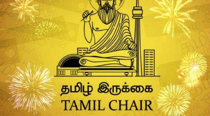 ரொறொன்ராப் பல்கலைக்கழகத்தில் தமிழ் இருக்கைக்கு  SJV and EJ Chelvanayakam Charitable Foundation  $250,000 நிதி உதவி-குறிக்கோள் தொகையை எட்டிவிட்டோம்