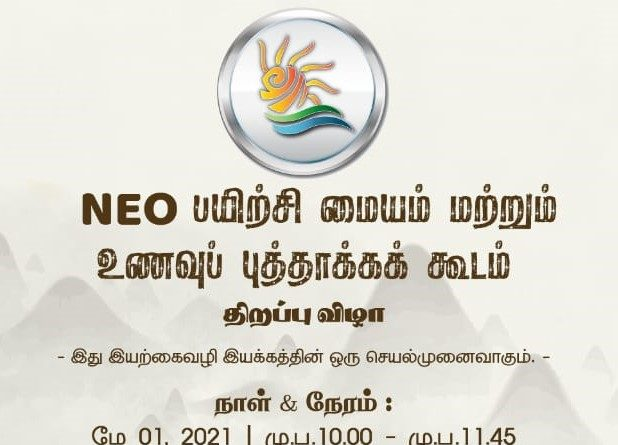 Kondavil  NEO பயிற்சி  மையம் மற்றும் உணவுப் புத்தாக்கக் கூடம் திறப்பு விழா