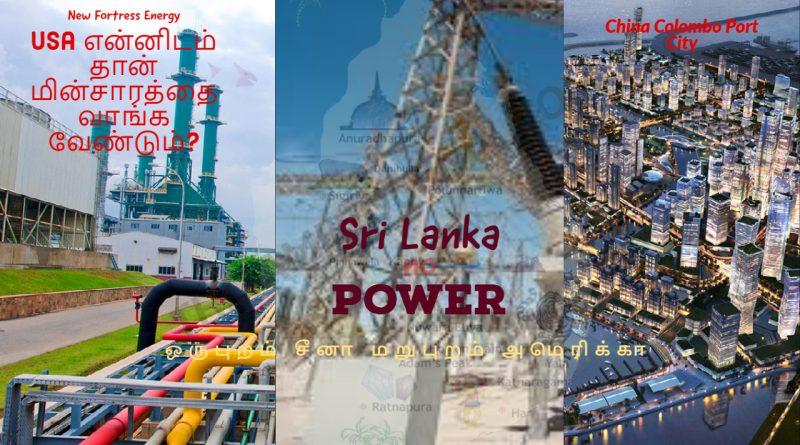 SRI LANKA : POWER ஒருபுறம் சீனா மறுபுறம் அமெரிக்கா- 700 MW Power Operational by 2023