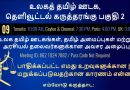 உலகத் தமிழ் ஊடக தெளிவூட்டல் கருத்தரங்கு பகுதி 2 – Live